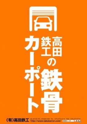 鉄骨カーポート_ちらし_ページ_1